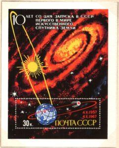 Почтовый блок, посвящённый 10-летию запуска первого спутника