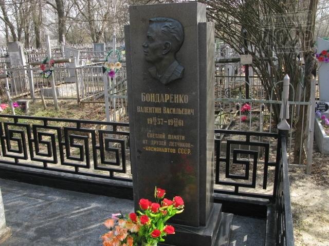 Космонавт Бондаренко Валентин Васильевич
