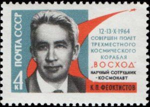Константин Феоктистов на почтовой марке СССР