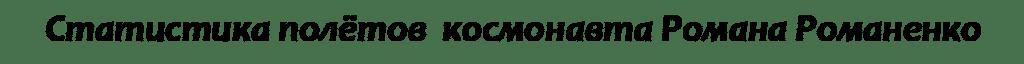 Космонавт Роман Юрьевич Романенко
