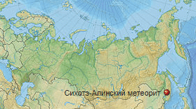 Карта, где упал метеорит Сихотэ-Алинь