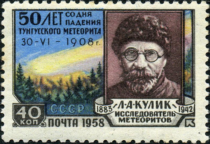 Почтовая марка СССР «50 лет со дня падения Тунгусского метеорита», 1958 год