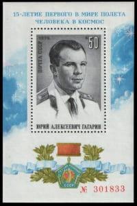 Почтовый блок СССР (1976)