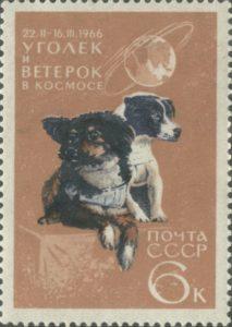 Почтовая марка СССР. 1966. Уголёк и Ветерок в космосе