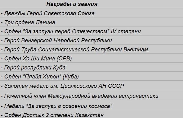 Космонавт Валерий Викторович Рюмин