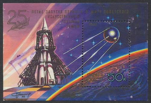 Почтовый блок, посвящённый 25-летию запуска первого спутника