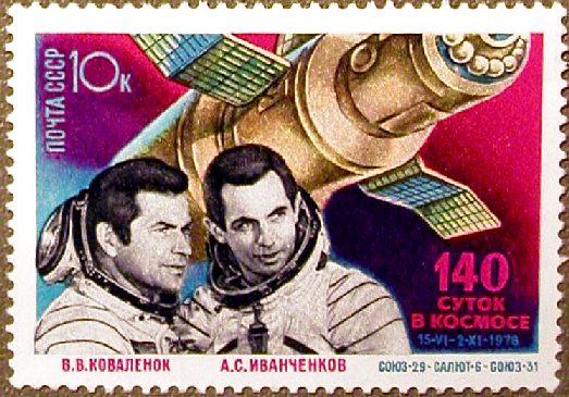 Почтовая марка, посвящённая полёту Союз-29.