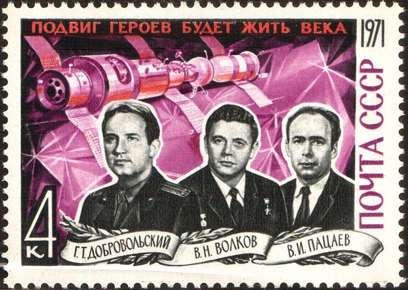 Марка СССР «Подвиг героев будет жить века» (памяти экипажа космического корабля «Союз-11») (1971, 4 копейки)