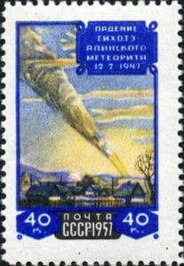 Почтовая марка СССР, 1957 год