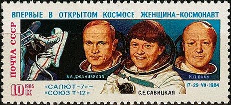 Владимир Джанибеков, Светлана Савицкая и Игорь Волк на марке Почты СССР, 1985