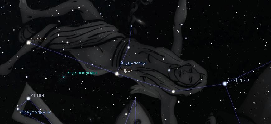Созвездие Андромеда