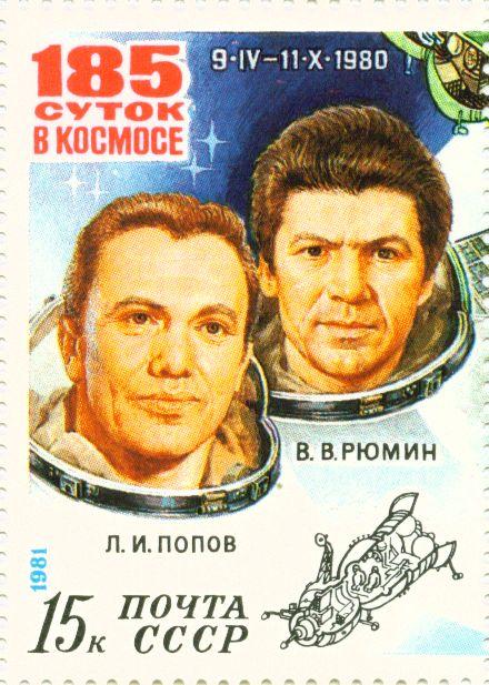 почтовая марка СССР, 1981 год