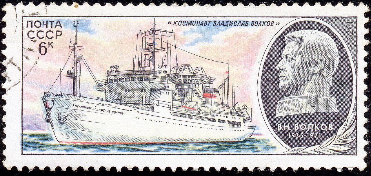 Морское судно «Космонавт Владислав Волков»