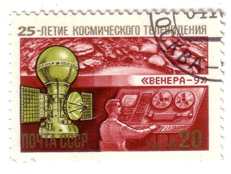 Почтовая марка СССР «25-летие космического телевидения» с изображением КА «Венера-9»