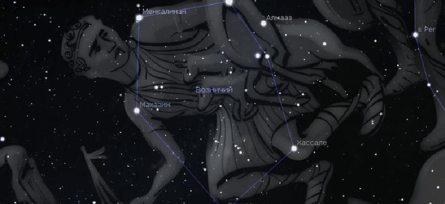 Созвездие Возничий