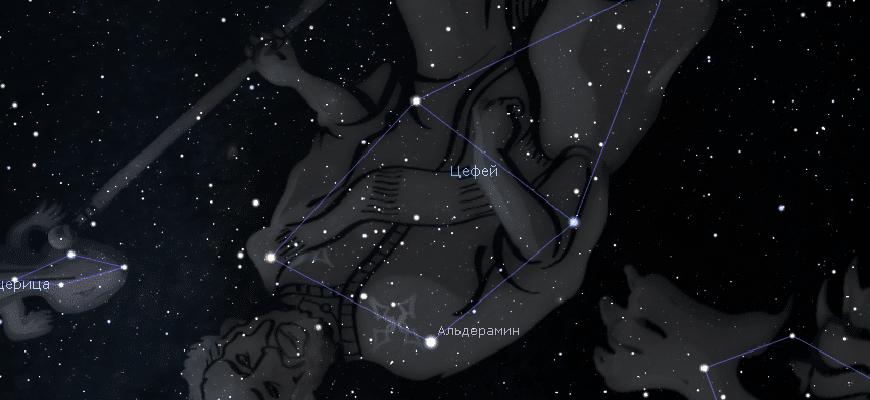 Созвездие Цефей