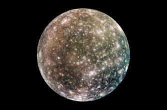 Каллисто – спутник Юпитера