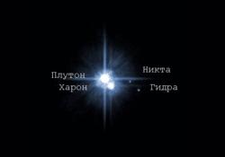 Сколько спутников у Плутона