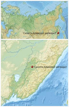 Место падения Сихотэ-Алинского метеорита