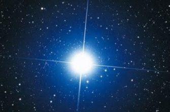 Самая яркая звезда