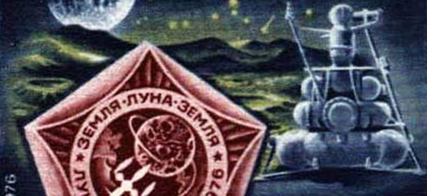 Луна-24