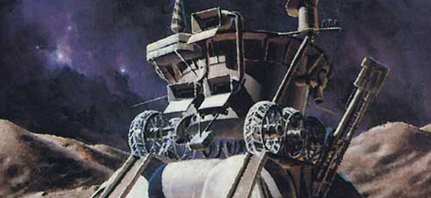 Луна-21